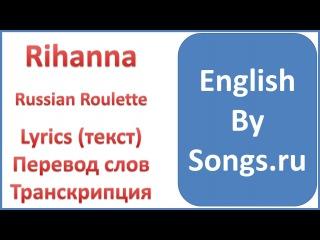 Рианна русская рулетка слова транскрипция казино вебмани голд