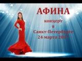 АФИНА. Сольный концерт в Санкт-Петербурге. 24.03.17