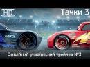 Тачки 3 Cars 3 2017. Офіційний український трейлер №3 1080р