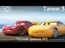 Тачки 3 Cars 3 2017. Трейлер №3. Русский дублированный 1080p