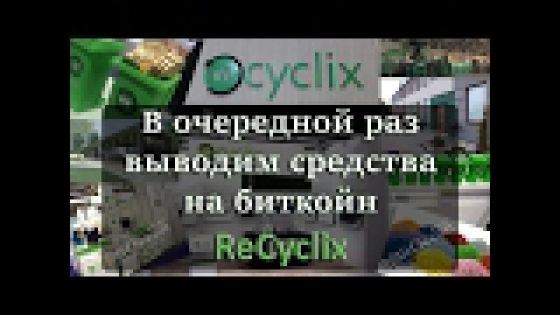 ReCyclix || Снова выводим средства на Биткойн