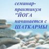 """Семинар-практикум """"ЙОГА начинается с ШАТКАРМЫ"""""""