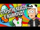 ВЫПАЛ КВАНТ И НАНО САБЛЯ  Open Case в Minecraft 