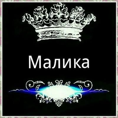 Малика Малика
