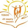 Силы добра Тобольска