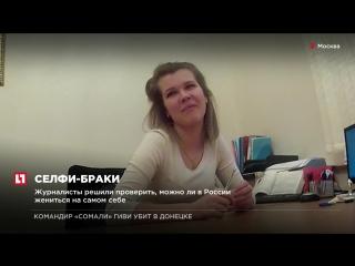 Журналисты решили проверить, можно ли в России жениться на самом себе
