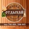 "Баня Сауна ""ОТДЫХАЙ"" Тольятти"