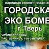 Городская ЭКОбомба г.Тверь