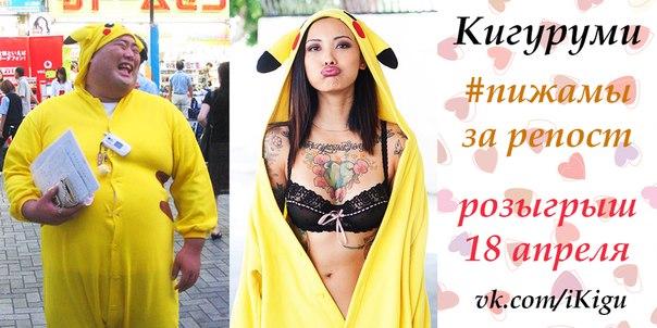 Пижамы кигуруми за репост