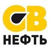 """ООО """"СВ-Нефть"""""""