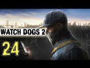 Прохождение Watch Dogs 2 PC/RUS/60fps - 24 Без маски