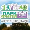 Парк ФИЛИ