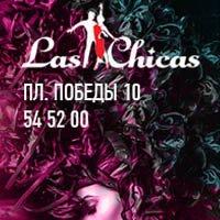 Логотип Las Chicas Калуга