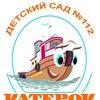Детский сад 112,  г.Севастополь