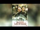 Великий Мерлин (1998) | Merlin