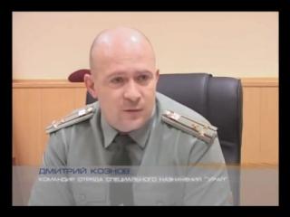 Отряд Специального Назначения 12 ОСПН - Урал