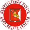 Общественная палата Вологодской области