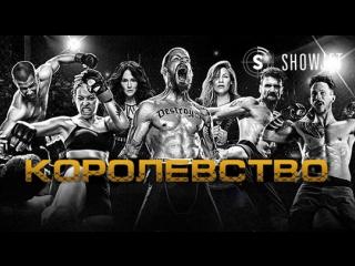 Сериал «Королевство» на ShowJet!