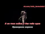 Наргиз Закирова - Я не твоя (Караоке HD Клип)