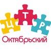 """Центр творческого развития """"Октябрьский"""""""