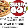 SushiGo - Суши в городе