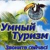 УМНЫЙ ТУРИЗМ - Речица (29)948-50-52