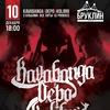 Kavabanga Depo Kolibri | 10 декабря | Москва