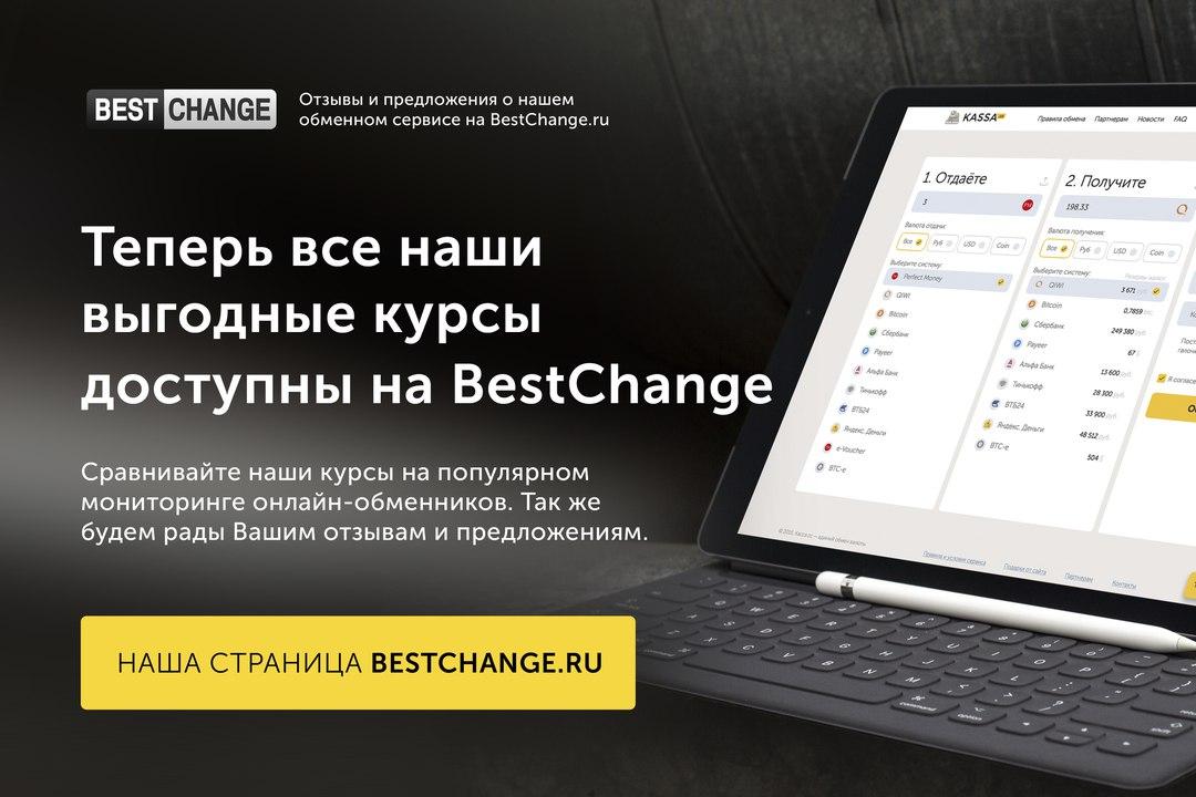 Единый обмен валюты - Kassa.cc Отзывы на BestChange
