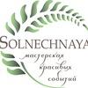 Solnechnaya events/Организация свадеб с душой