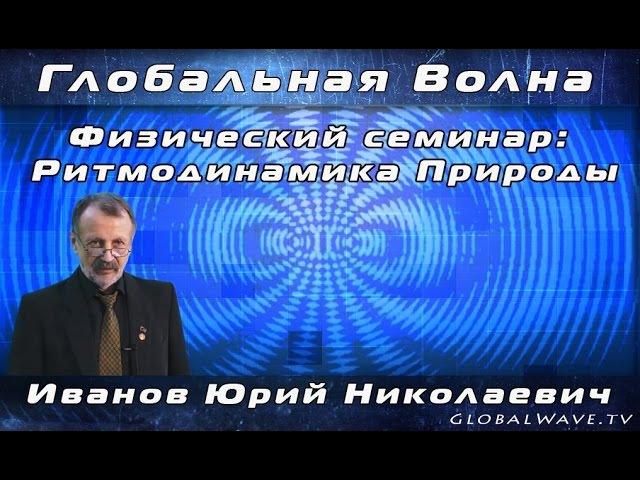Семинар РИТМОДИНАМИКА ПРИРОДЫ - Иванов Ю.Н. 29.04.2017 - Глобальная волна