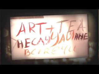 Литературная гостиная «ARTTEA: неслуЧАЙные встречи»