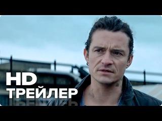 Секретный агент — Русский трейлер (2017) [HD] | Боевик (16+) Нуми Рапас/Орландо Блум | Ки...