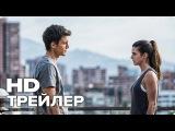 Орбита 9 — Русский трейлер (2017) [HD] |  Драма (16+) Клара Лаго / Алекс Гонсалес | КиноТре...