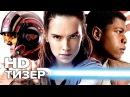 Звёздные Войны 8 Последние джедаи — Русский тизер-трейлер 2017 HD Боевик 16 Ки...