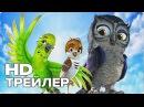 Трио в перьях Русский трейлер 2017 HD Мультфильм 6 КиноТрейлеры