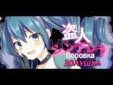 Miku Hatsune - Cinderella The Thief (rus sub)