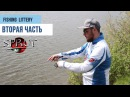 Рыбацкая лотерея, II часть. Fishing lottery, vol. 2
