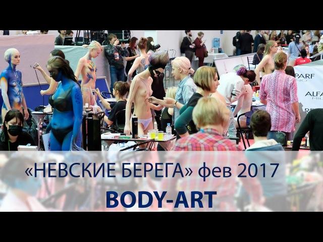 Боди Арт НЕВСКИЕ БЕРЕГА 2017