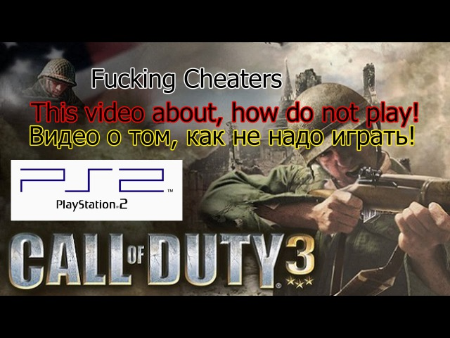 Call of Duty 3 PS2 Online 26/06/2016 - Fucking Cheaters