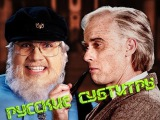 Русские Субтитры  J. R. R. Tolkien vs George R. R. Martin (ERB season 5)
