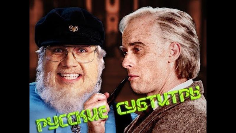Русские Субтитры | J. R. R. Tolkien vs George R. R. Martin (ERB season 5)