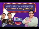 Школа домашних рецептов Анатолий Полотно и Федя Карманов