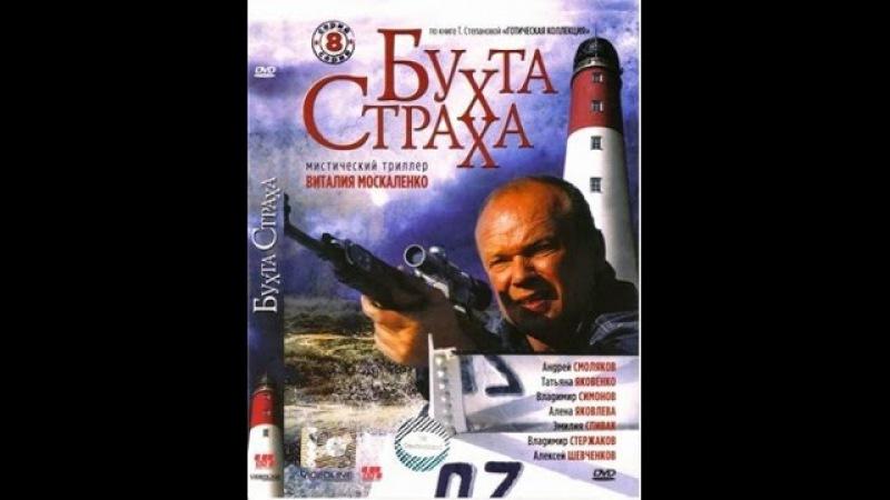 Бухта страха 1-2 Серии Триллер,Мистика,Детектив