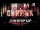 Святые. Илия Печерский | 06.01.2014