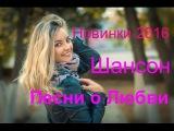 Очень красивые песни о Любви_Новинки Шансона 2016(Сборник видеоклипов)