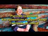 Раиса Кучуганова. Как правильно выбрать невесту!