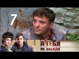 Я тебя никогда не забуду Серия 7 (2013) Военная драма и мелодрама @ Русские сериалы