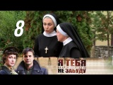 Я тебя никогда не забуду Серия 8 (2013) Военная драма и мелодрама @ Русские сериалы