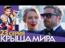 Крыша мира - Сезон 2 - Серия 3 23 серия - русская комедия 2017 HD