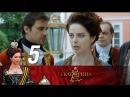 Екатерина Взлет Серия 5 2017 Новая Екатерина 2 Продолжение @ Русские сериалы